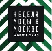 Неделя моды в Москве(19-25 марта 2017 г.)