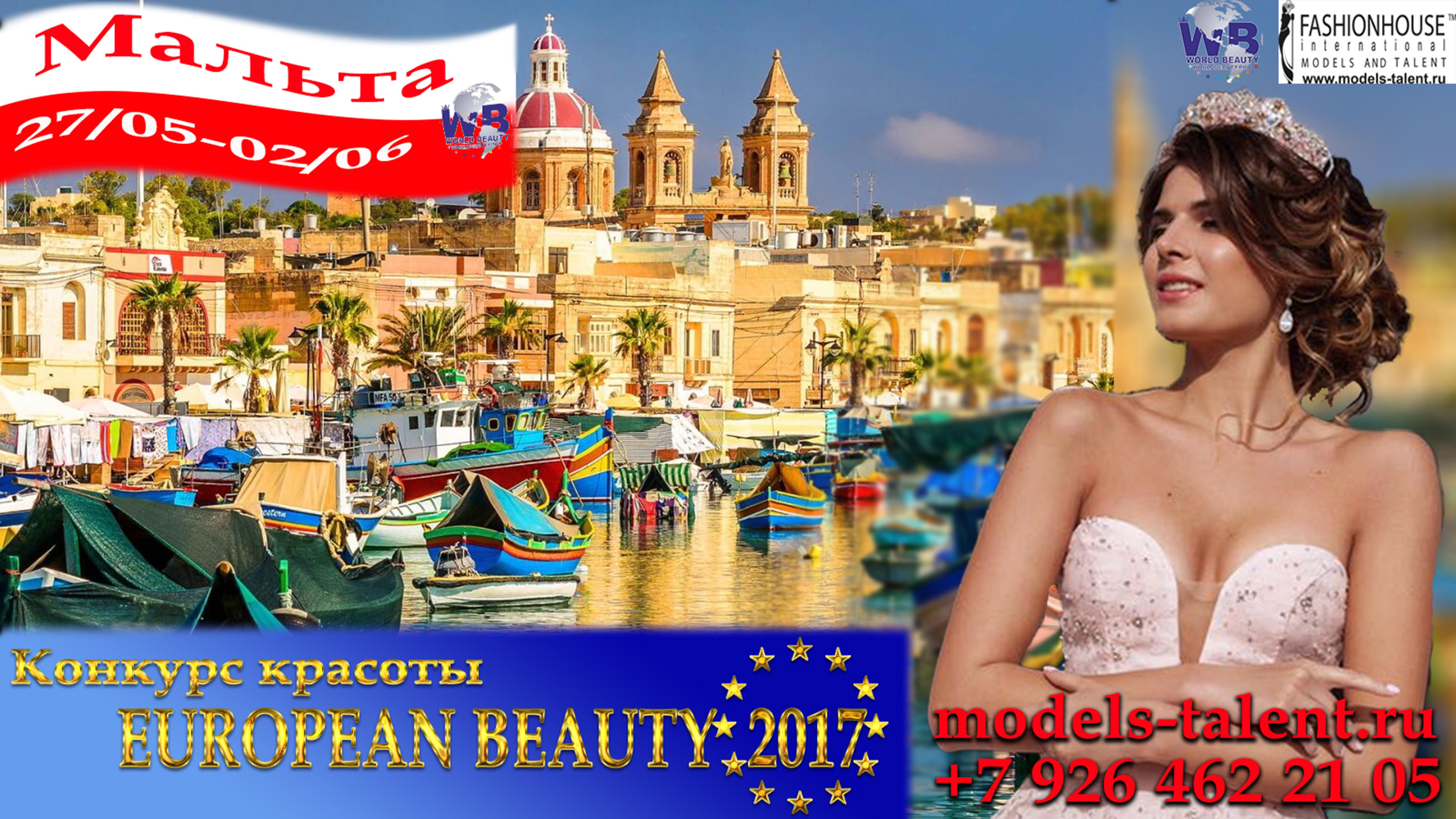 Конкурс красоты,моды и таланта «MISS EUROPEAN BEAUTY 2017 / ЕВРОПЕЙСКАЯ КРАСАВИЦА 2017»