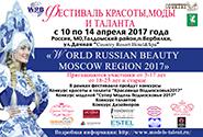 Фестиваль красоты,моды и таланта «WORLD RUSSIAN BEAUTY MOSCOW REGION 2017″(10-14 апреля 2017 г