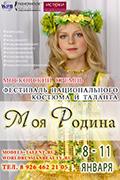 Фестиваль национального костюма и таланта «Моя Родина»(8-11 января 2О17)