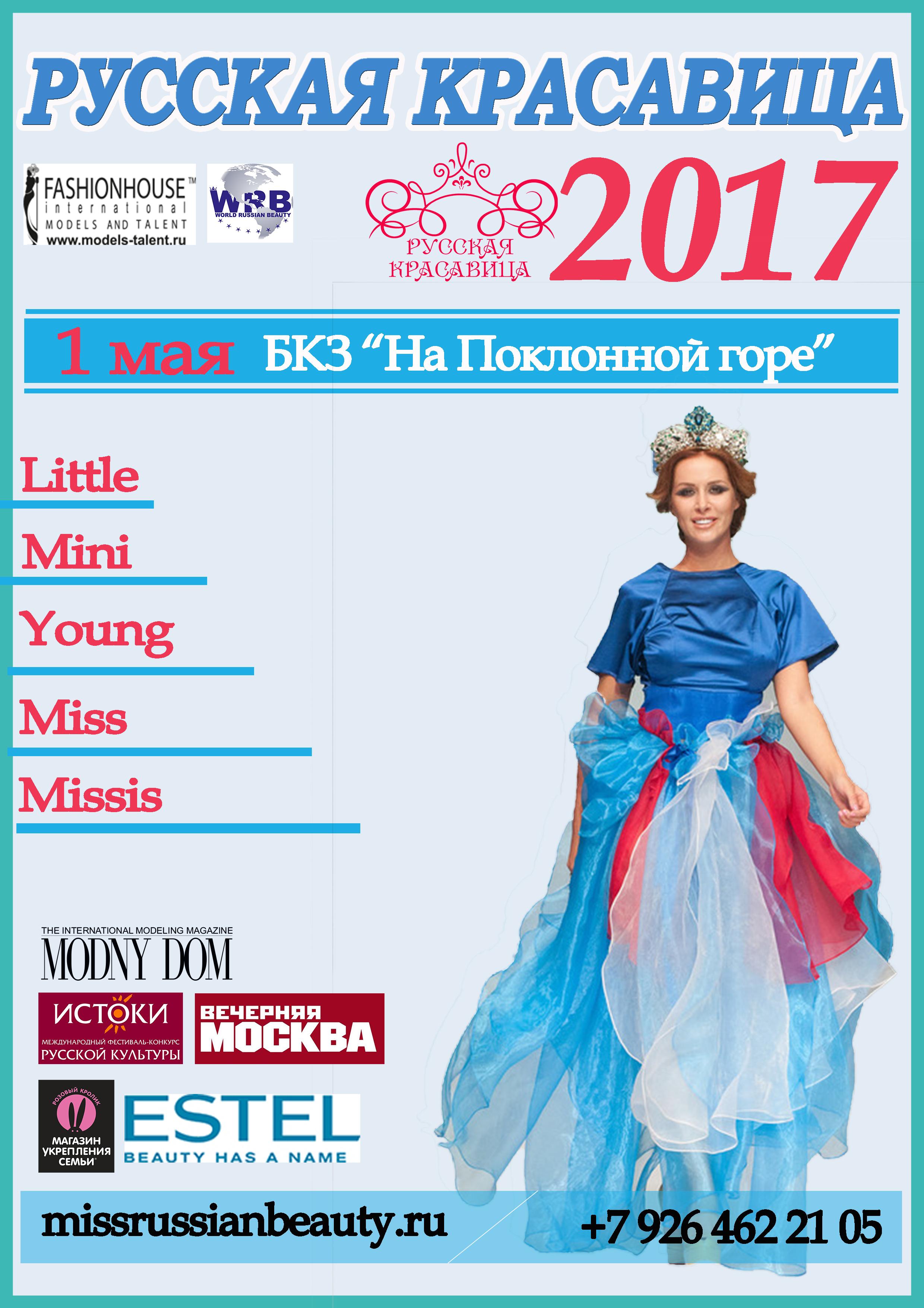 Конкурс красоты,моды и таланта «ЮНАЯ МИСС РОССИЯ 2017″(1 мая 2017)