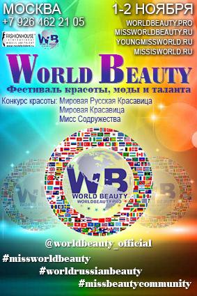 Конкурс красоты,моды и таланта  «WORLD BEAUTY 2017» (1 — 2 ноября)