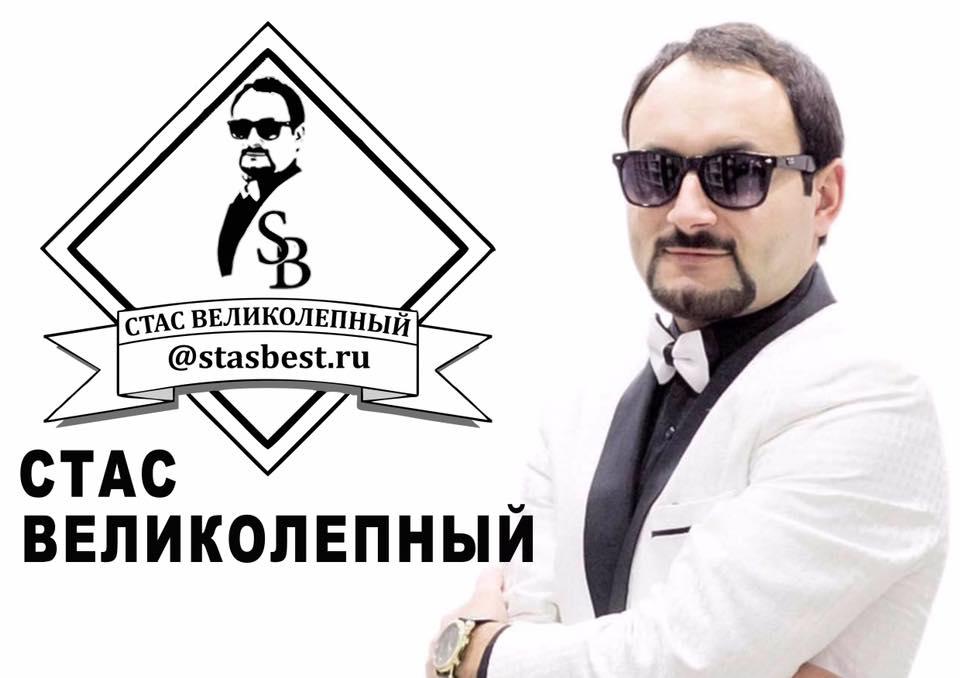Москва «отгуляла» юбилей Стаса Великолепного.