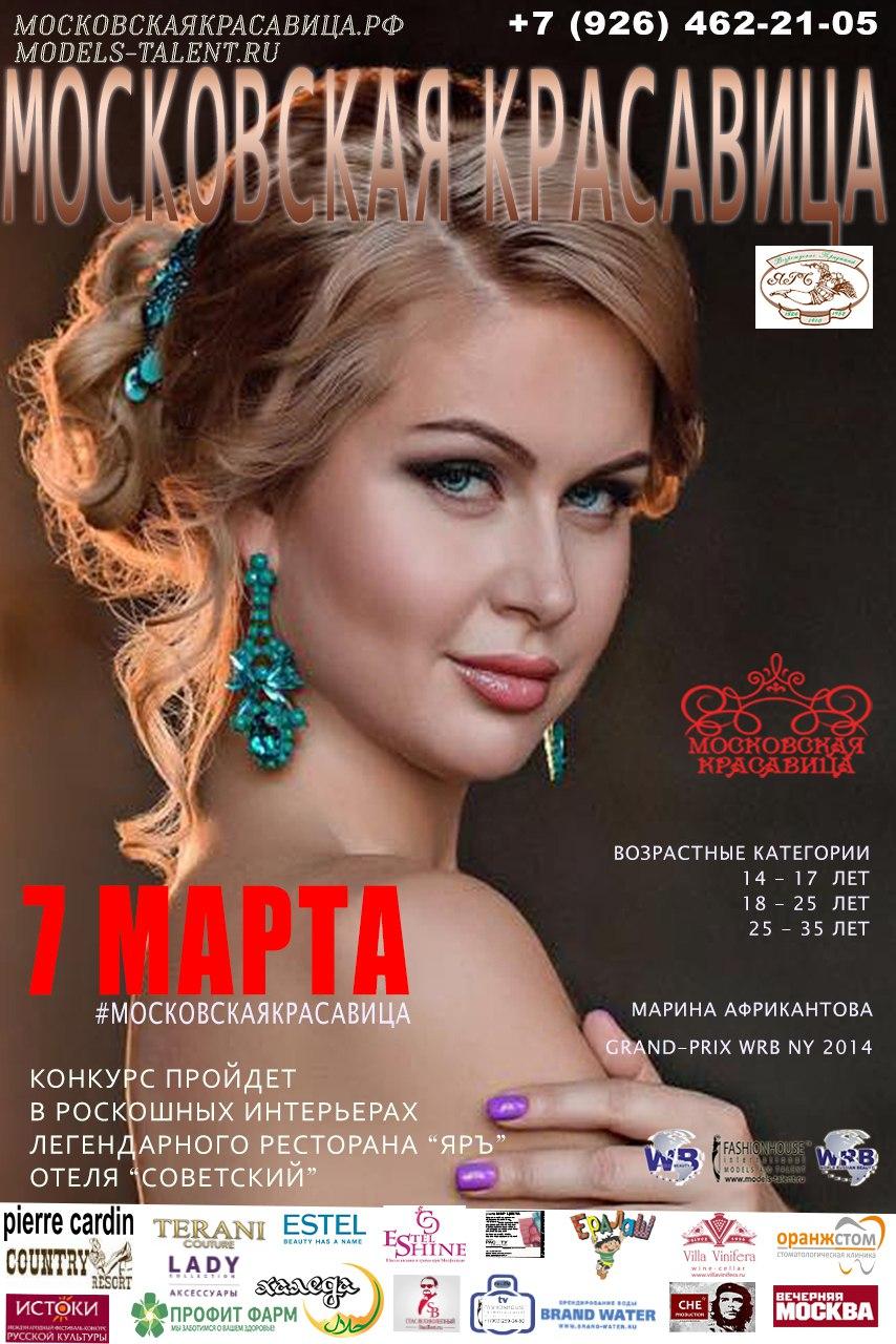 Конкурс красоты и таланта  «Московская Красавица 2018»